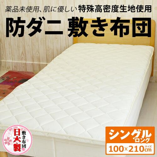 防ダニ 薬品を使わない敷布団 日本製 シングルロングサイズ