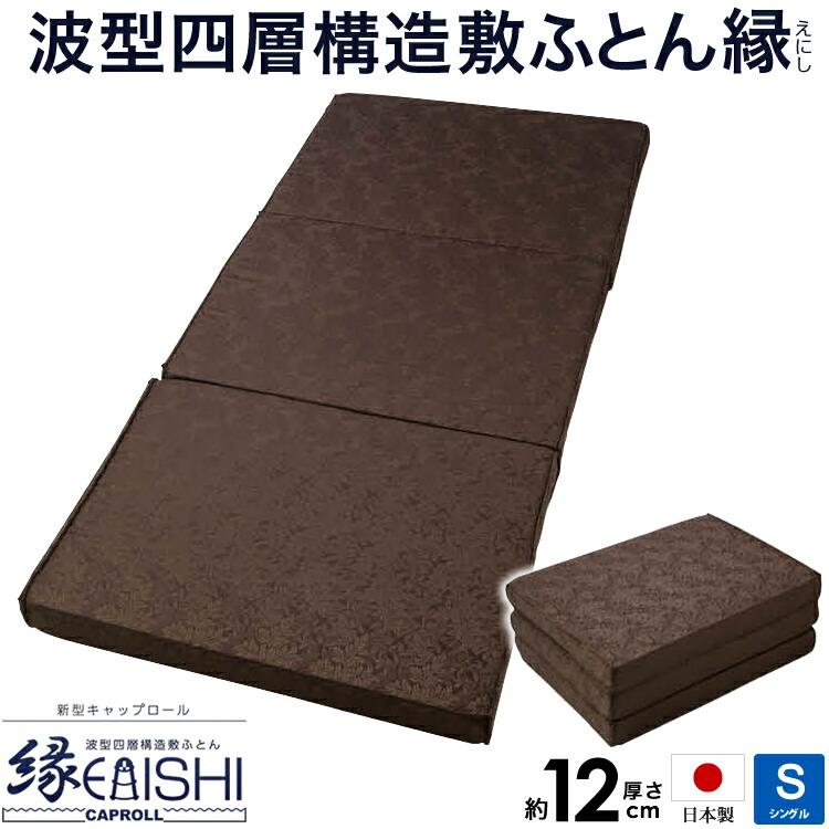 キャップロール 波型四層構造敷ふとん 縁(えにし)