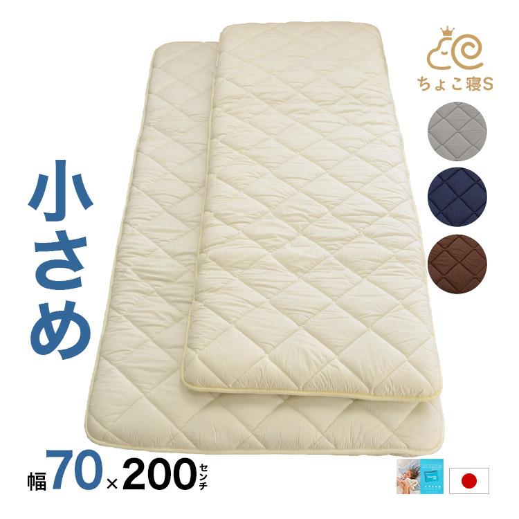 小さめの 敷き布団 防ダニ 固わた入り 70×200cm ミニシングル