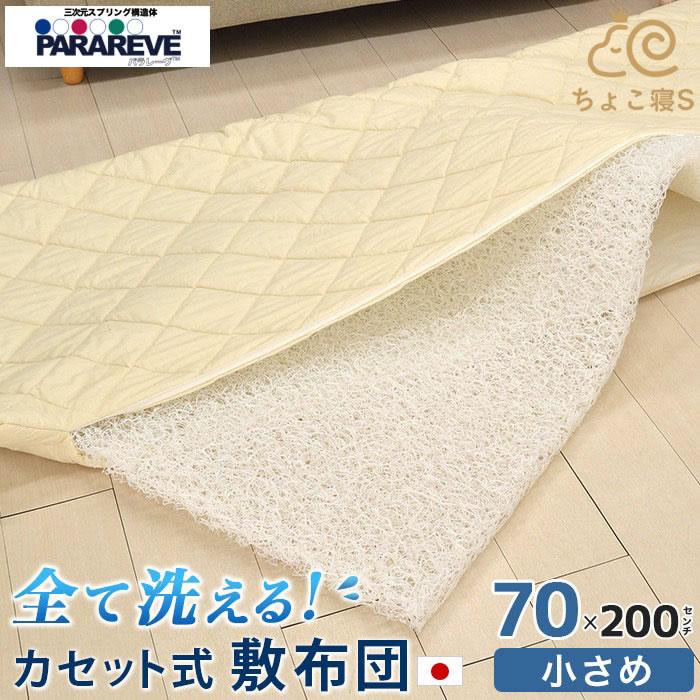 小さめ 敷き布団 洗える カセット式 パラレーヴ ミニシングルサイズ(70×200cm)
