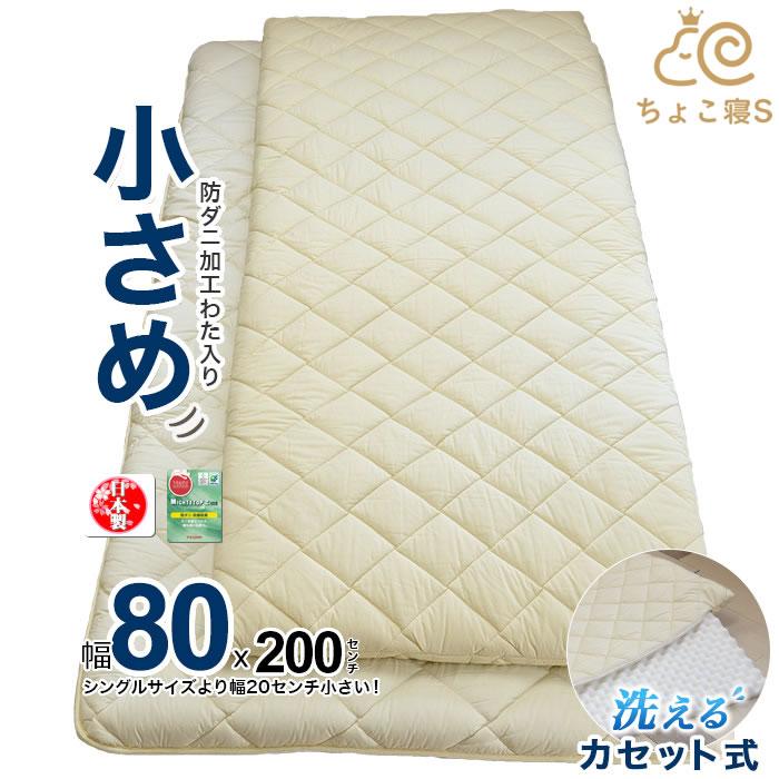 80cm幅 ミニシングル 洗えるカセット式 敷布団
