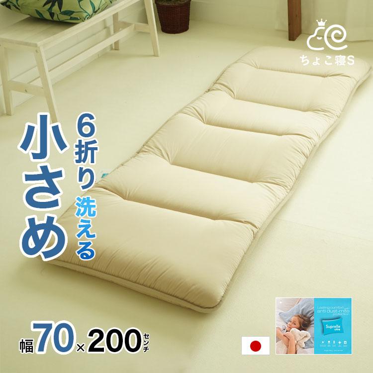 日本製 6つ折り 洗える ミニシングルサイズ敷布団