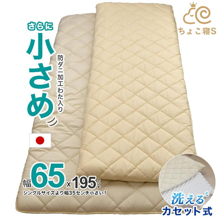 65cm幅 ミニシングル 洗えるカセット式 敷布団