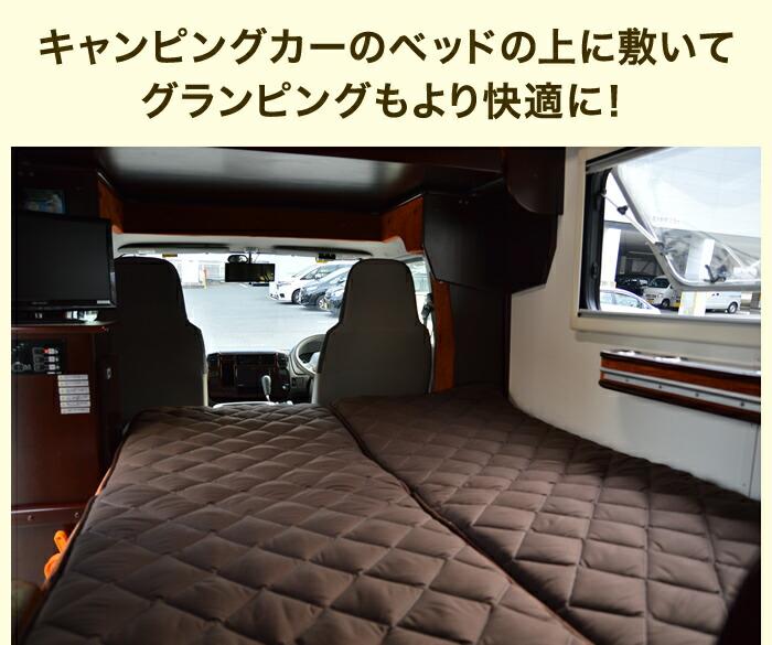 キャンピングカーのベッドの上に敷いてグランピングもより快適に!