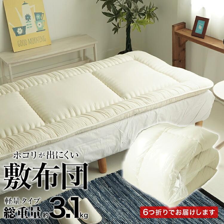 敷布団 ウレタン入り 軽量タイプ シングルサイズ 軽い 日本製 ホコリが出にくい 100×210cm 無地 生成