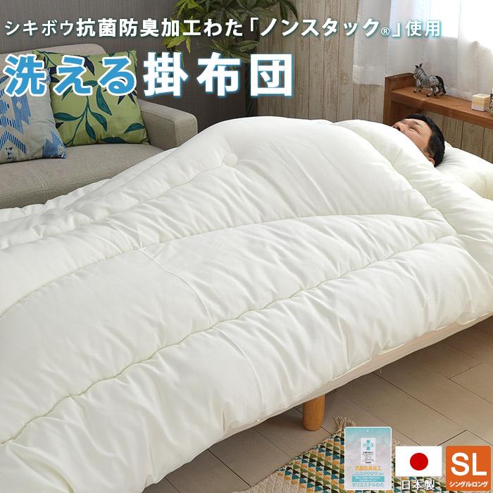 シキボウのノンスタックR 抗菌防臭加工わた使用 洗える ウォッシャブル 敷布団