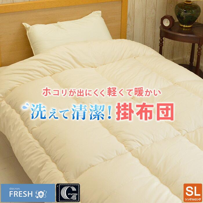 インビスタ社 ダクロン フレッシュ掛布団洗える ウォッシャブル 日本製<br>シングル(約150×210cm)ホコリが出にくい 軽い 暖かい 保温性 アレルギー対策 速乾性 掛け布団