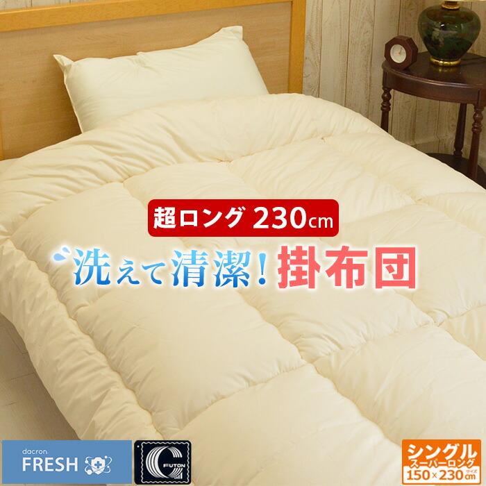 インビスタ社 ダクロン フレッシュ掛布団洗える ウォッシャブル 日本製<br>シングル スーパーロング(約150×230cm)ホコリが出にくい 軽い 暖かい 保温性 アレルギー対策 速乾性 掛け布団 高身長 ロングロングサイズ