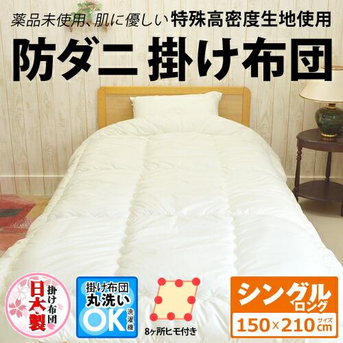 防ダニ 薬品を使わない 洗える掛布団 日本製 シングルロングサイズ