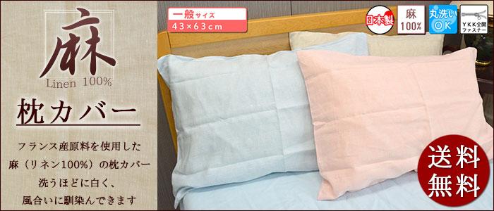 麻 リネン 100% 枕カバー