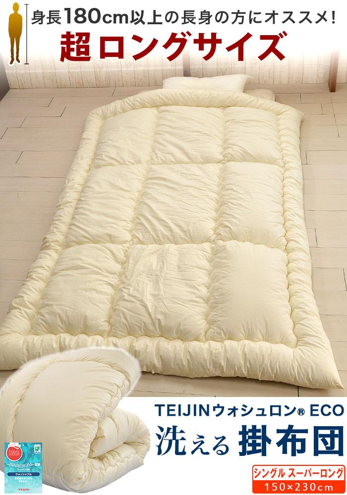 テイジン ウォシュロンECO中綿使用 洗える掛布団