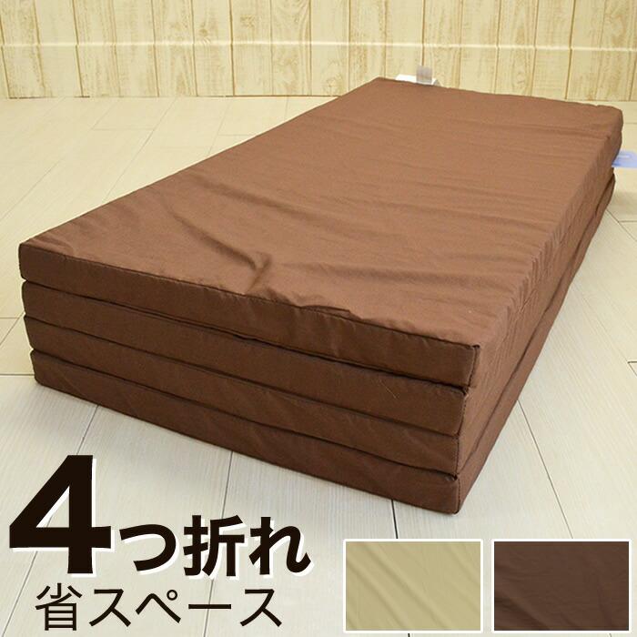 アキレス・日本製ウレタン使用 省スペース4つ折!硬質4折れマットレス シングルサイズ(約厚さ4cm 97×200cm)