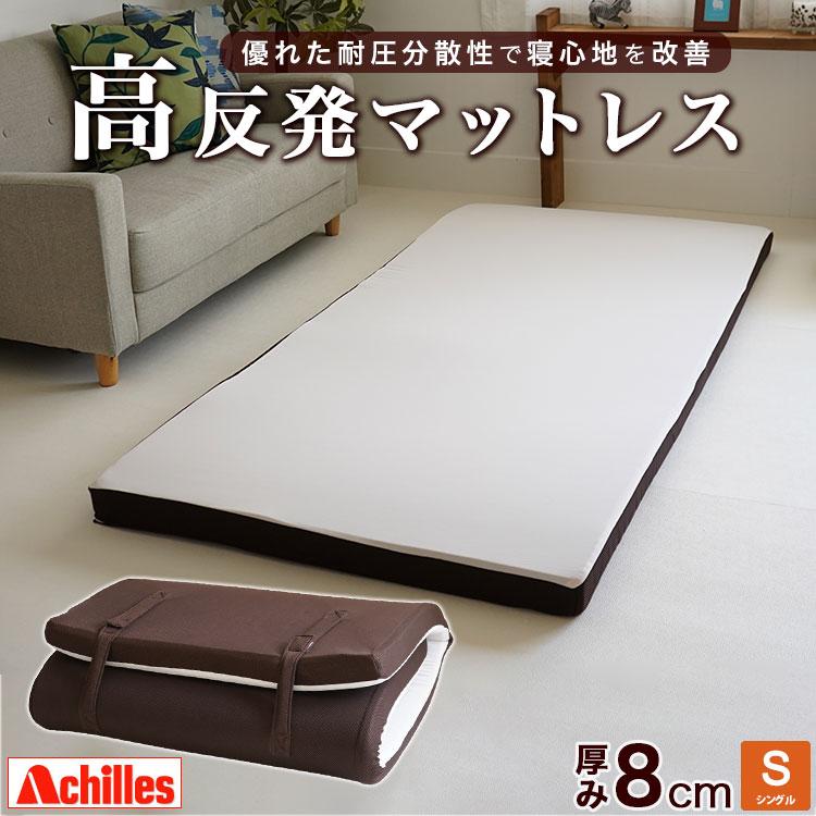日本製ウレタン仕様 アキレス 高反発マットレス
