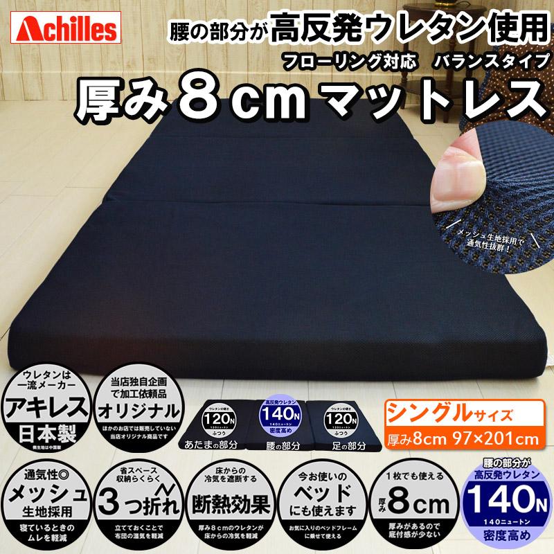 アキレス製厚み8cmメッシュ生地使用 マットレス 高反発ウレタン三折れマットレス シングルサイズ