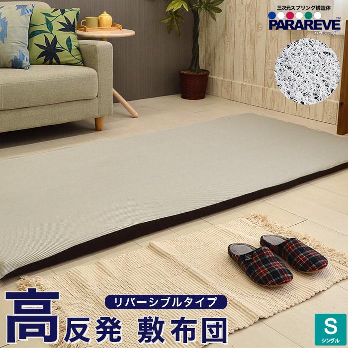 高反発素材でしっかり身体をサポート!通気性に優れた東洋紡パラレーヴ 高反発マットレス 敷き布団