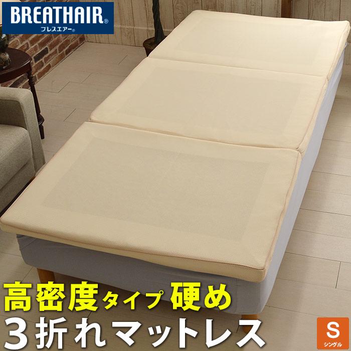 ブレスエアー 3折れマットレス 敷布団 高密度タイプ シングルサイズ 高反発 硬め 40mm