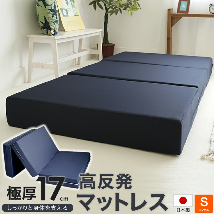 日本製 ウレタン使用 高反発マットレス 厚さ17cm 三つ折り シングルサイズ 97x195cm ボリュームタイプ 極厚