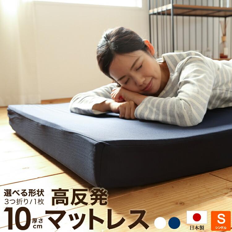 日本製 ウレタン使用 高反発マットレス 厚さ10cm 三つ折り 1枚もの シングルサイズ 97x195cm
