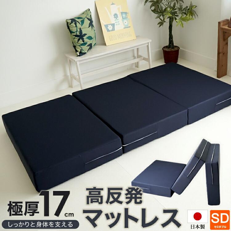 日本製 ウレタン使用 高反発マットレス 厚さ17cm 三つ折り セミダブルサイズ 120x195cm ボリュームタイプ 極厚