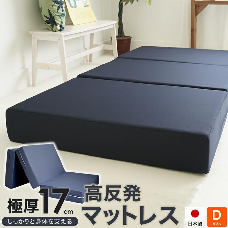 日本製 ウレタン使用 高反発マットレス 厚さ17cm 三つ折り ダブルサイズ 140x195cm ボリュームタイプ 極厚