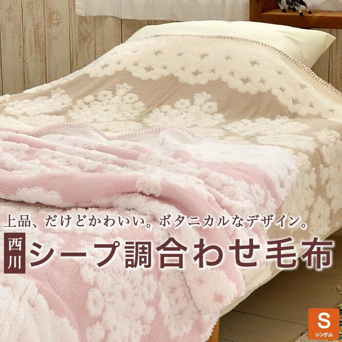西川 シープ調 暖か 毛布 シングル 合わせ毛布 140×200cm