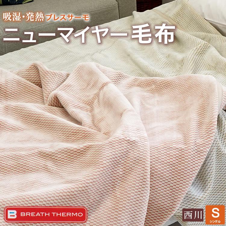 ニューマイヤー毛布 西川 羽毛の産地、大阪府泉大津市の高品質毛布と吸湿発熱ブレスサーモ入り シングルサイズ(140×200cm)