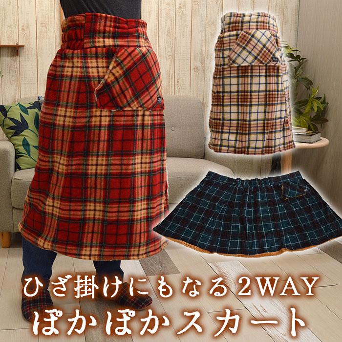 ひざ掛け兼用 2WAY ぽかぽかスカート