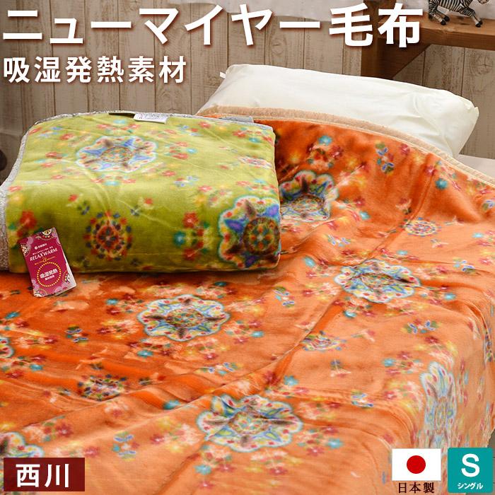 京都西川 日本製 吸湿発熱 ニューマイヤー毛布