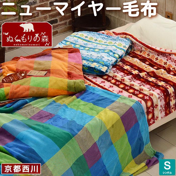 京都西川 ぬくもりの森 ニューマイヤー毛布 シングルサイズ