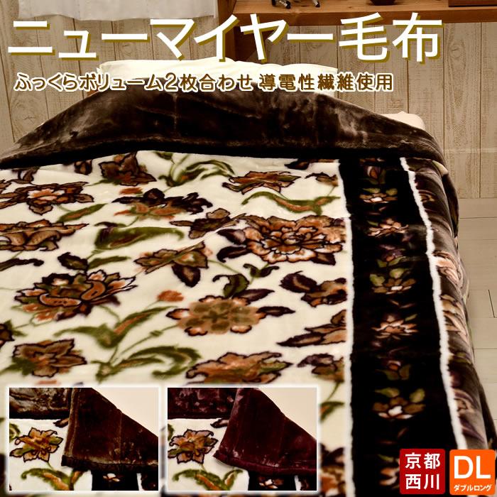 京都西川2枚合わせマイヤー毛布