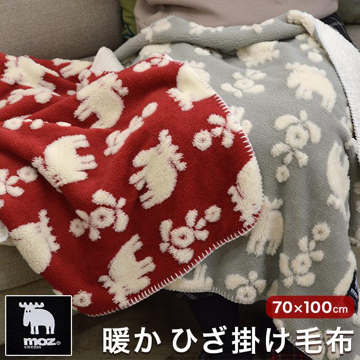 MOZ モズ ブランケット ひざ掛け 毛布 70×100cm