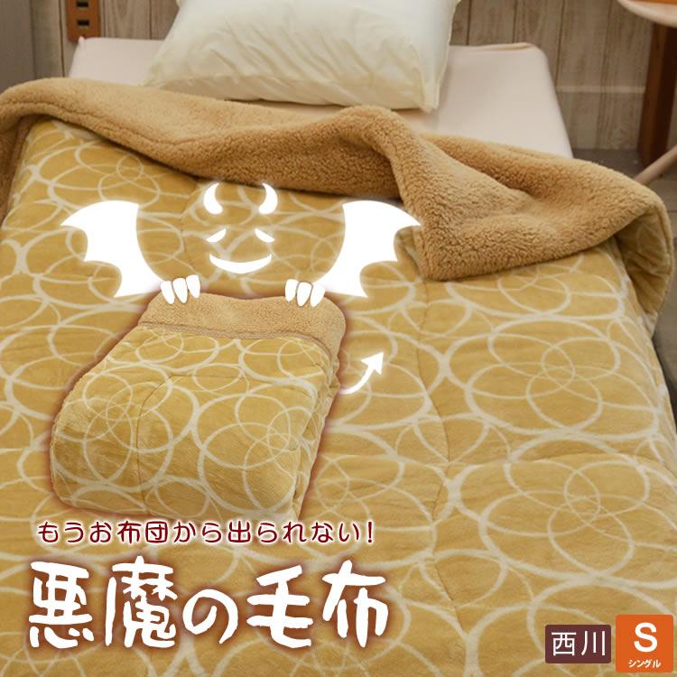 新悪魔の毛布 暖か毛布 アルミシート入り 竹炭わた入り シングルサイス 140×200cm ウォッシャブル シープ調 輻射熱 西川 ボリュームタイプ