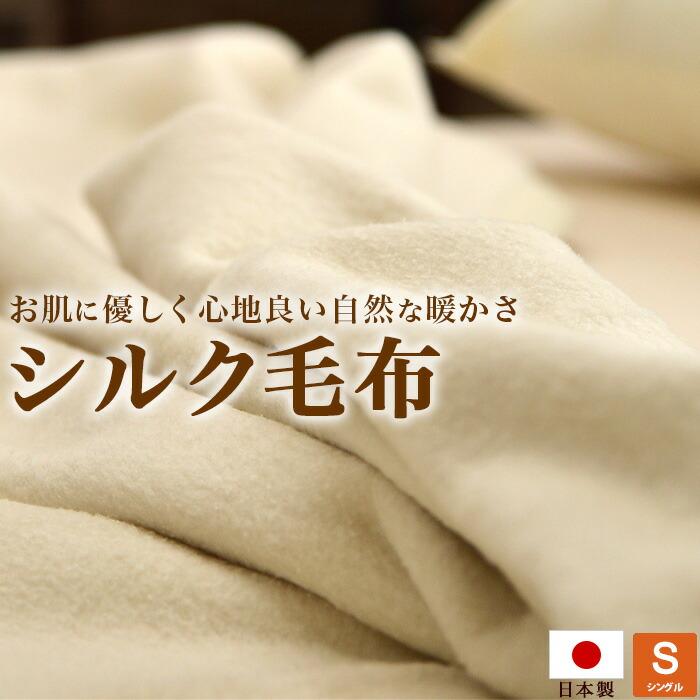 日本製 大津毛織 シルク毛布