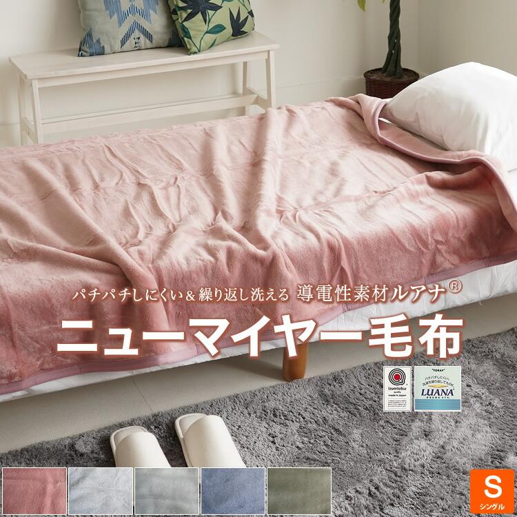 日本製 ニューマイヤー毛布 アクリル 1枚もの 無地 ウォッシャブル ロマンス小杉 パチパチしにくい 東レ LUANA 導電性素材 ルアナ シングル 140×200cm 軽量