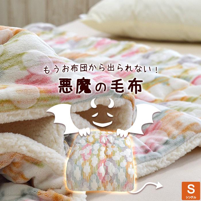吸湿発熱ホットテックス あったか 悪魔の毛布