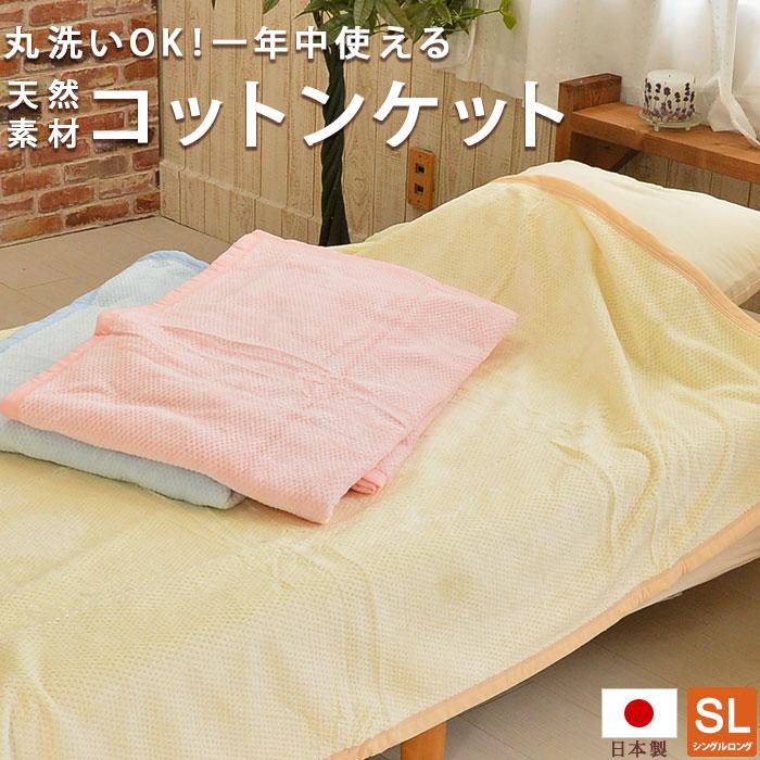 日本製 綿毛布 ロングサイズ コットンケット