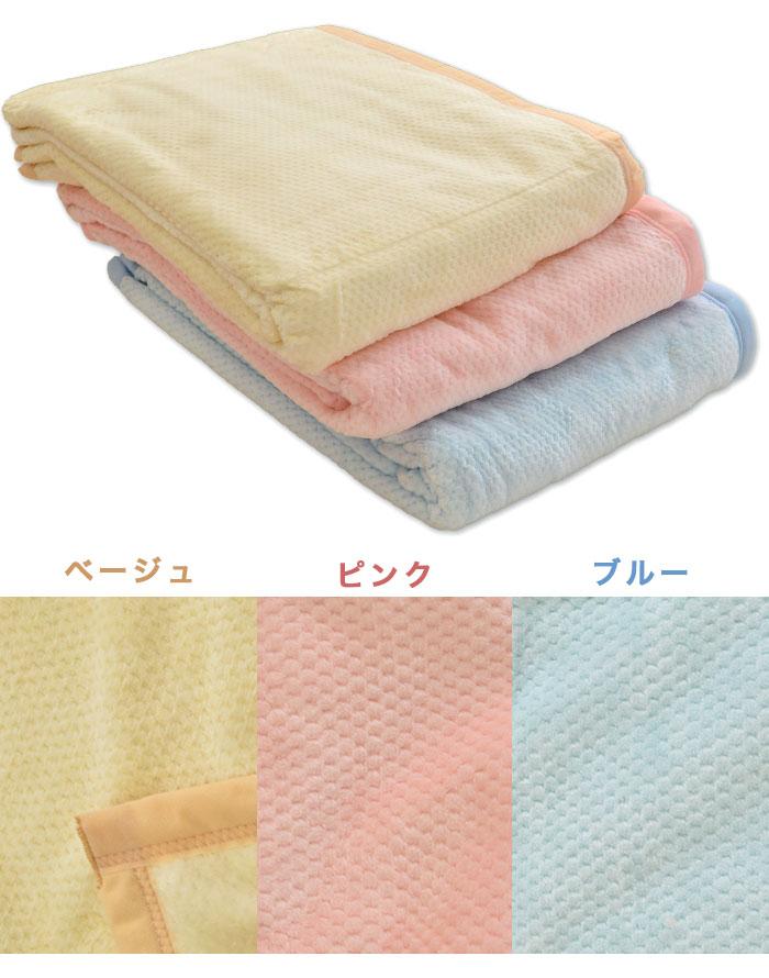 綿毛布 カラーバリエーション