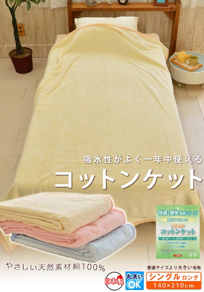 日本製 綿毛布 コットンケット