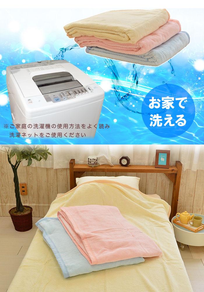コットンケットはご家庭で洗えます