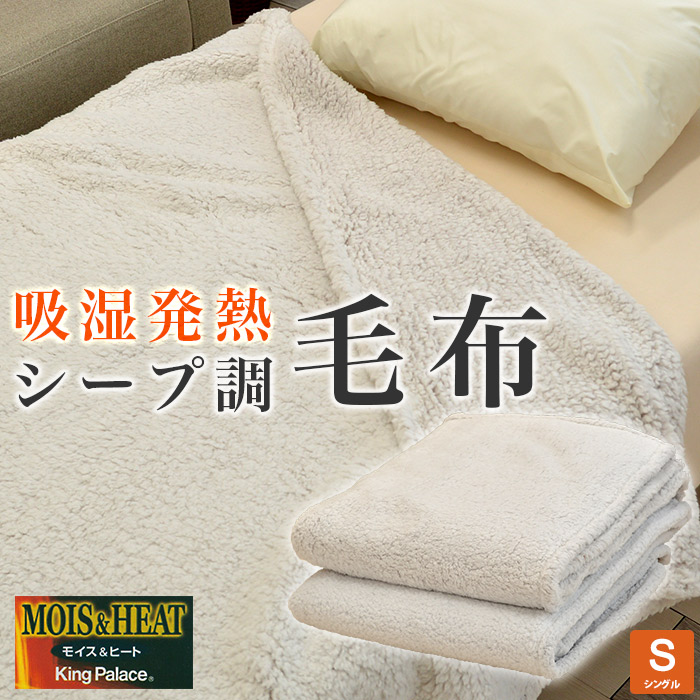 暖か シープ調 MOIS&HEAT 吸湿発熱毛布
