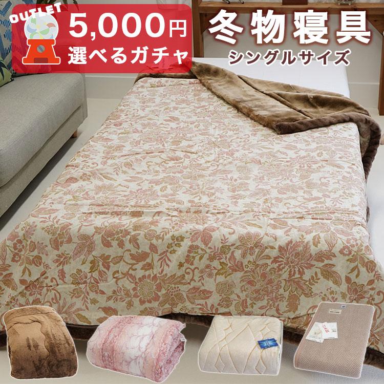 アウトレット 5000円ガチャ 冬物寝具 シングルサイズ
