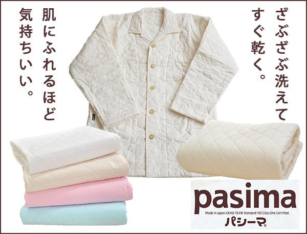 パシーマシリーズ