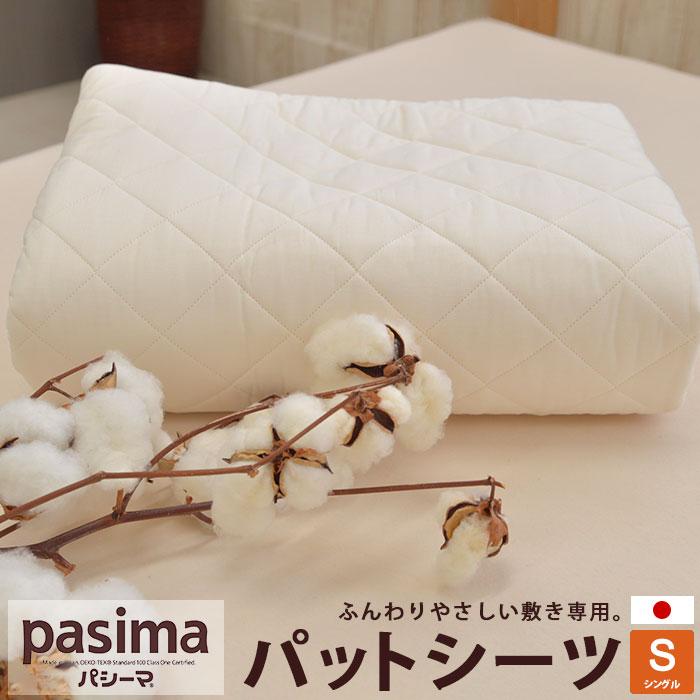 医療用純度の「脱脂綿」と「ガーゼ」でつくるシンプルな寝具、パシーマRパットシーツ シングルサイズ(110×210cm)