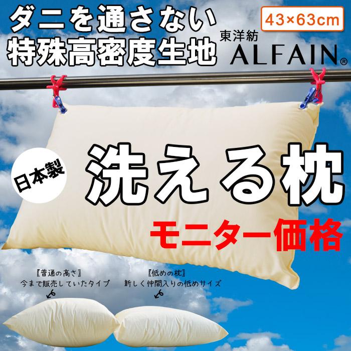 アルファイン 防ダニ ウォッシャブル 枕 マクラ ピロー 日本製