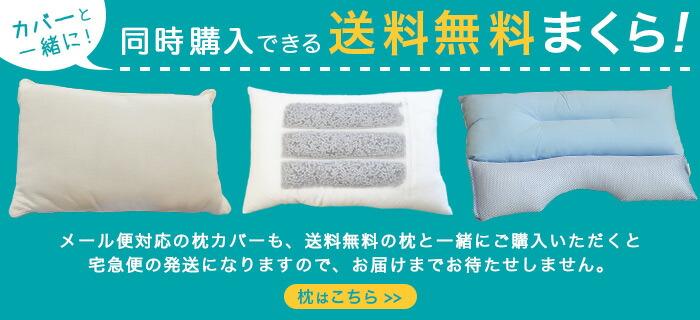 送料無料の枕