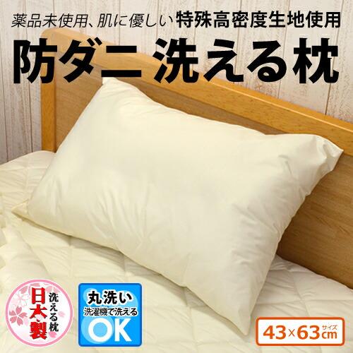 防ダニ 薬品を使わない ウォッシャブル 枕 マクラ ピロー 日本製