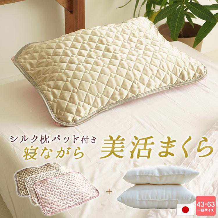 シルク枕パッド付き 寝ながら美活まくら
