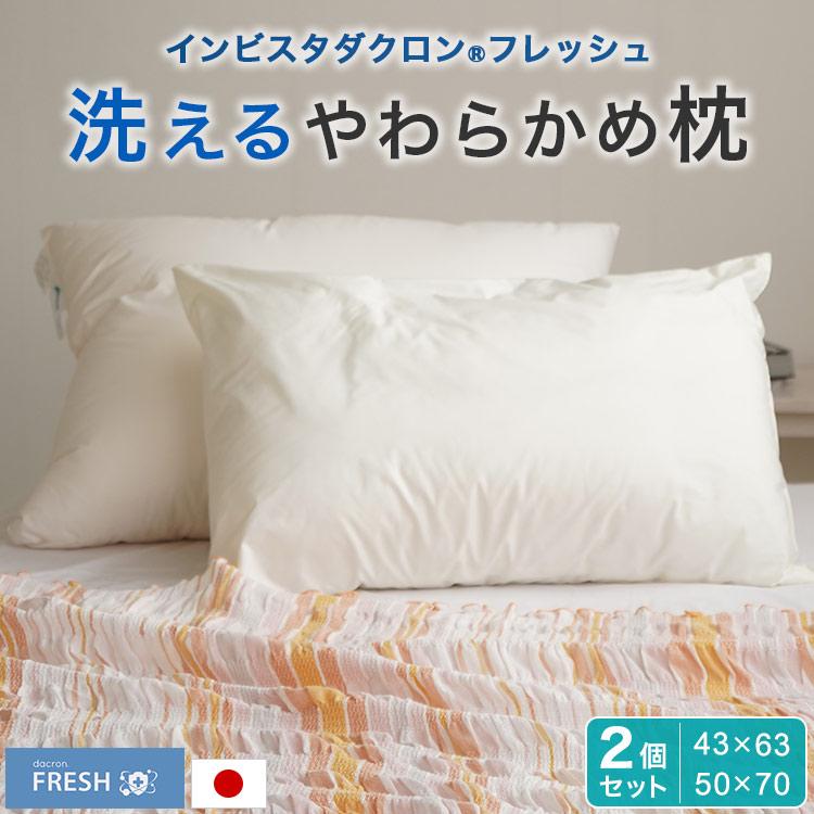 日本製 ダクロンフレッシュ 洗える枕 大小2個セット