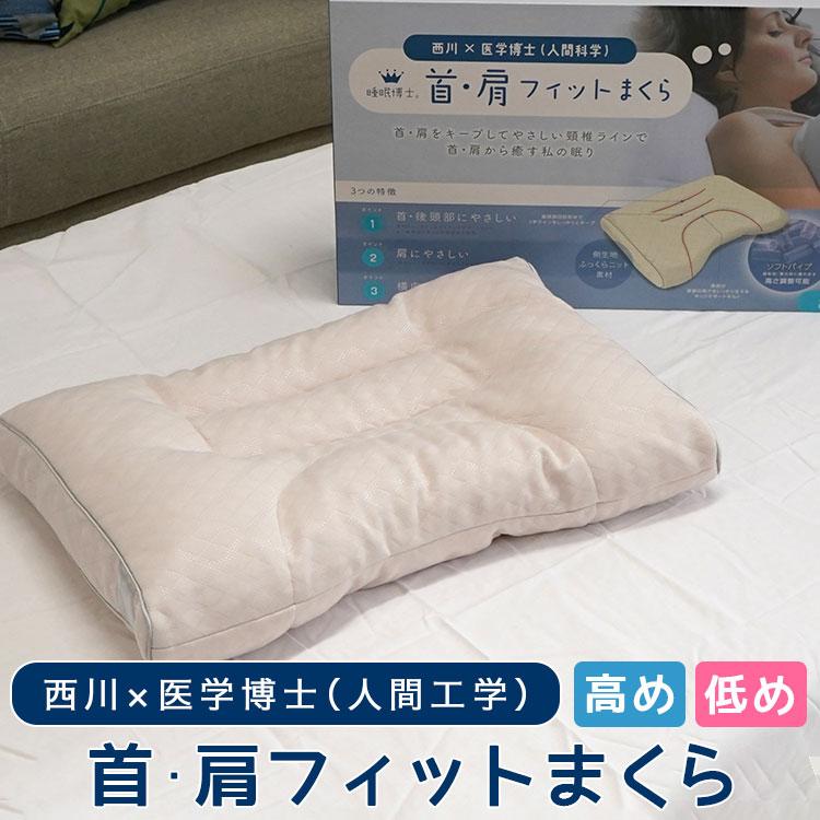 西川 睡眠博士シリーズ 肩・首フィットまくら