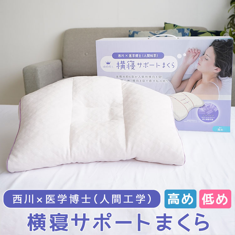 西川 睡眠博士シリーズ 横寝サポートまくら